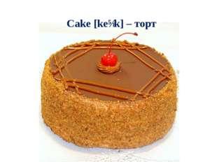 Cake [keɪk] – торт