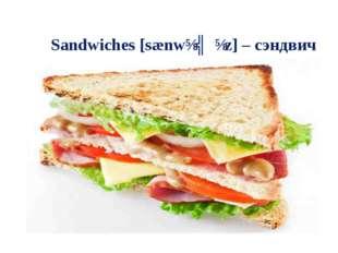Sandwiches [sænwɪʤɪz] – сэндвич