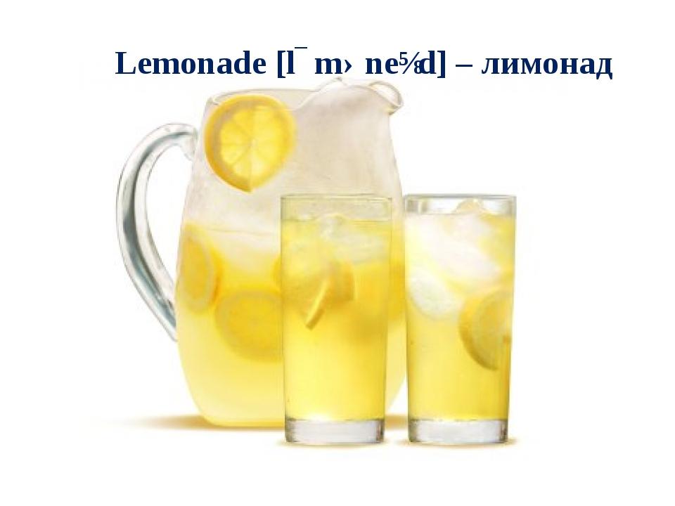 Lemonade [lɛməneɪd] – лимонад