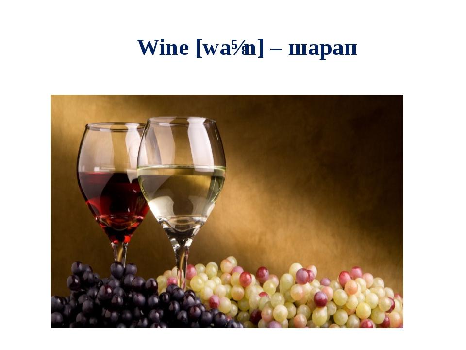 Wine [waɪn] – шарап