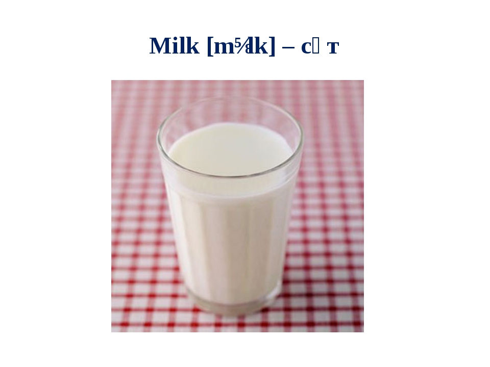 Milk [mɪlk] – сүт