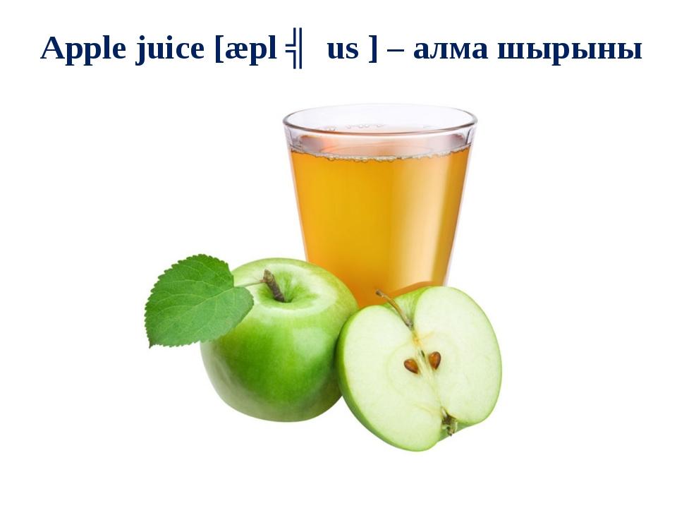 Apple juice [æplʤus] – алма шырыны