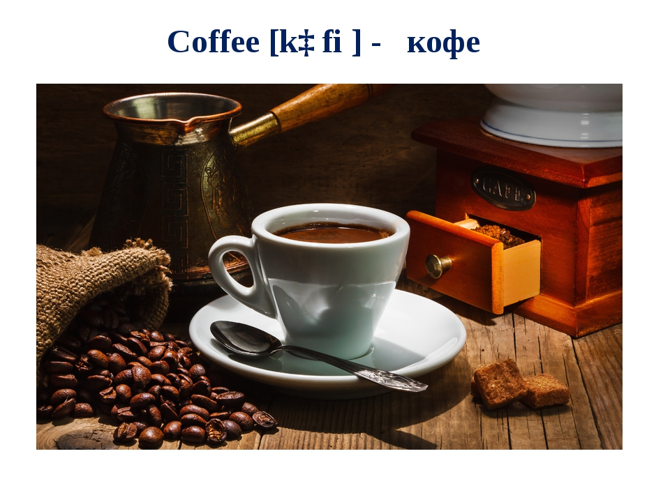 Coffee [kɒfi] - кофе