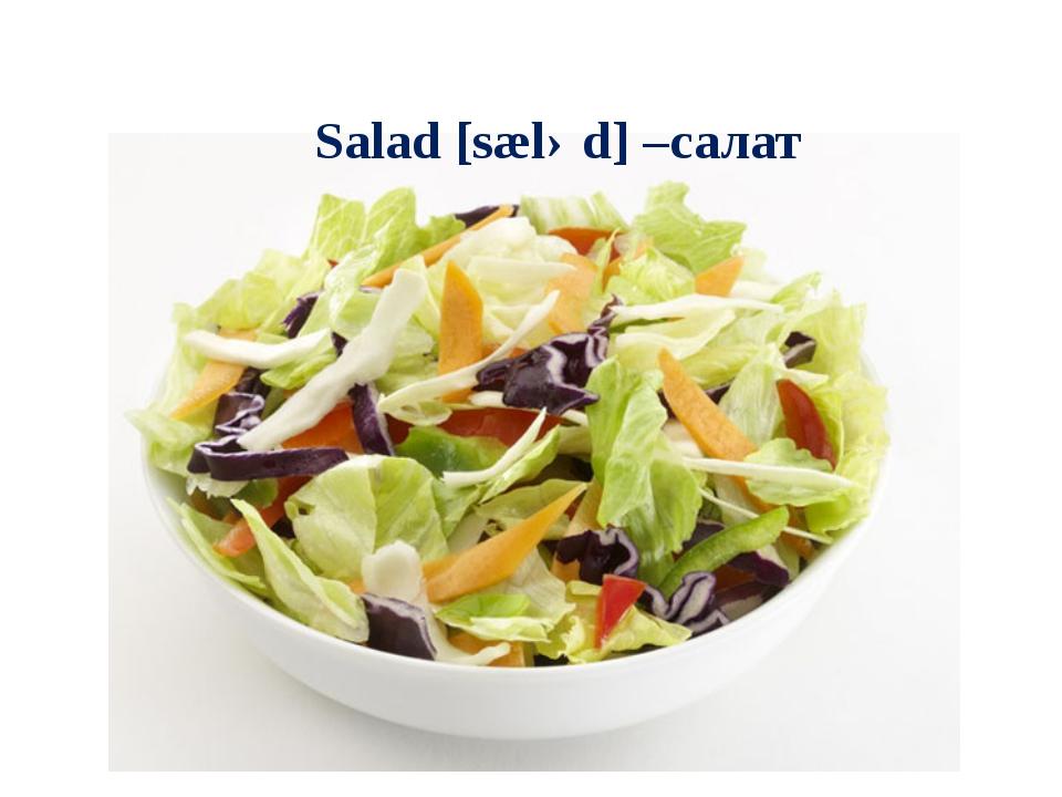 Salad [sæləd] –салат