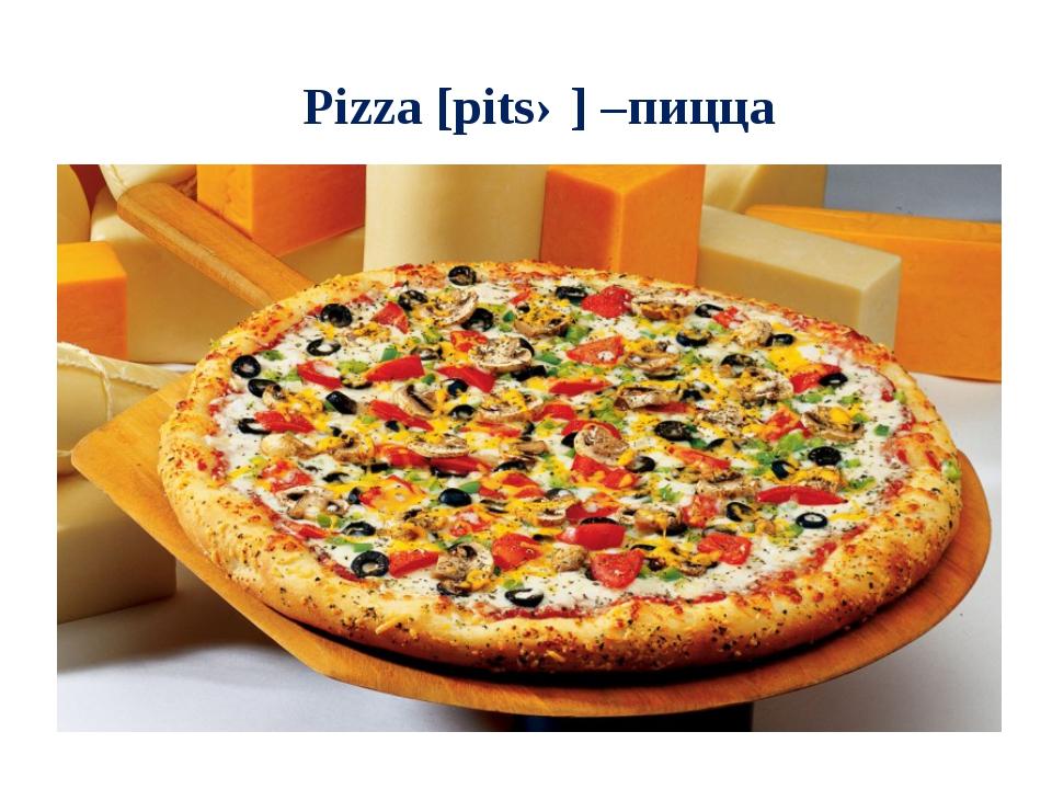 Pizza [pitsə] –пицца