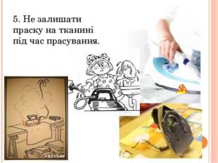 5. Не залишати праску на тканині під час прасування.