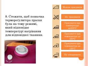 8. Стежити, щоб позначка терморегулятора праски була на тому режимі, який від