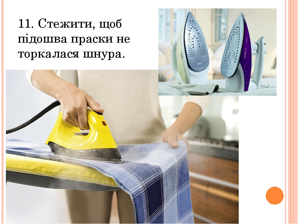 11. Стежити, щоб підошва праски не торкалася шнура.