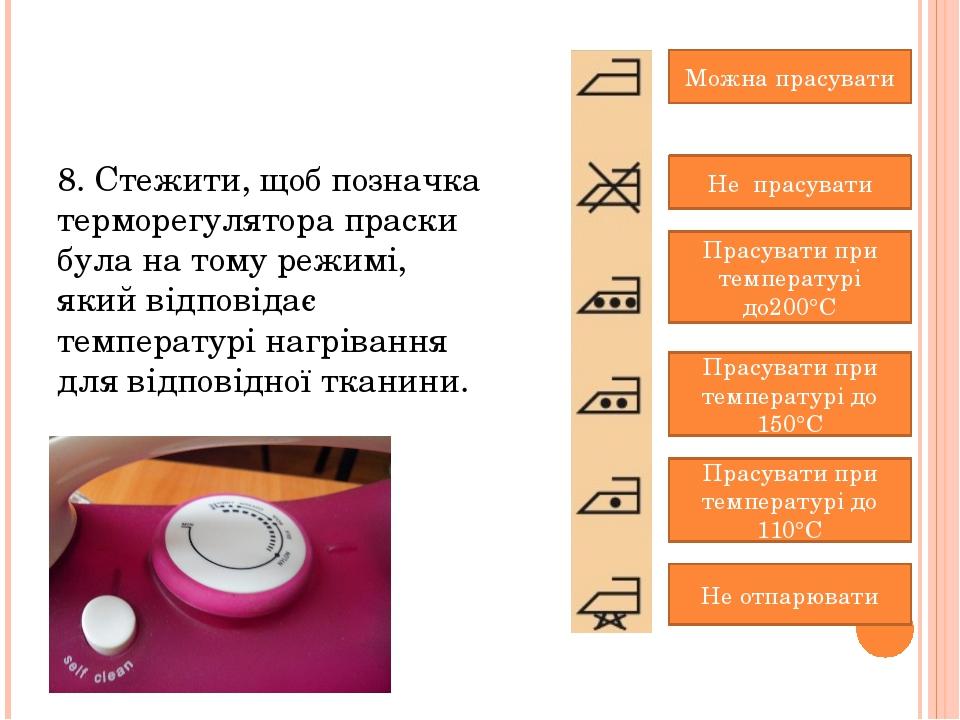 8. Стежити, щоб позначка терморегулятора праски була на тому режимі, який від...