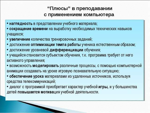 """""""Плюсы"""" в преподавании с применением компьютера наглядность в представлении у..."""