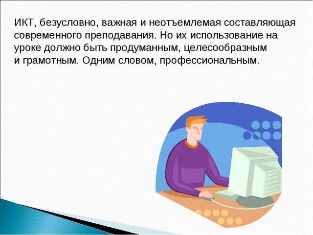 ИКТ, безусловно, важная и неотъемлемая составляющая современного преподавания...