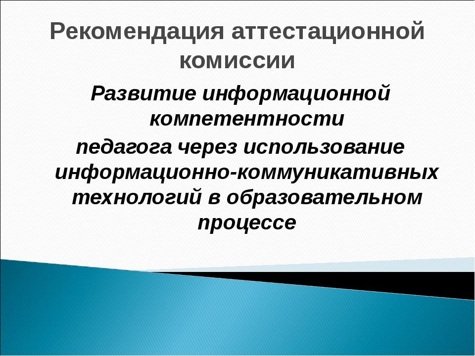 Рекомендация аттестационной комиссии Развитие информационной компетентности п...