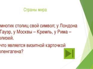Страны мира У многих столиц свой символ; у Лондона – Тауэр, у Москвы – Кремль