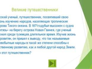 Великие путешественники Русский ученый, путешественник, посвятивший свою жизн