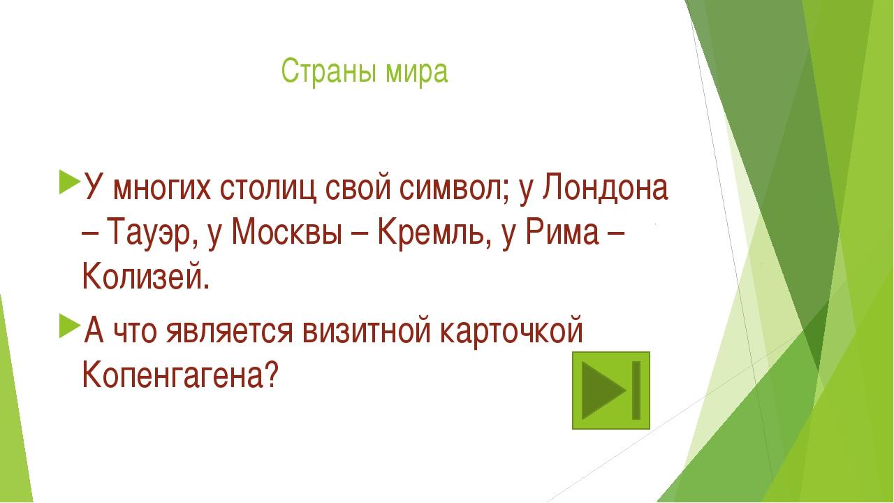Страны мира У многих столиц свой символ; у Лондона – Тауэр, у Москвы – Кремль...