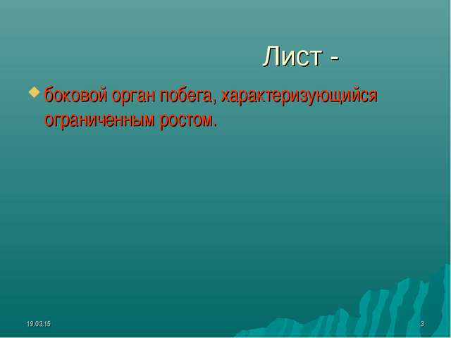 * * Лист - боковой орган побега, характеризующийся ограниченным ростом.