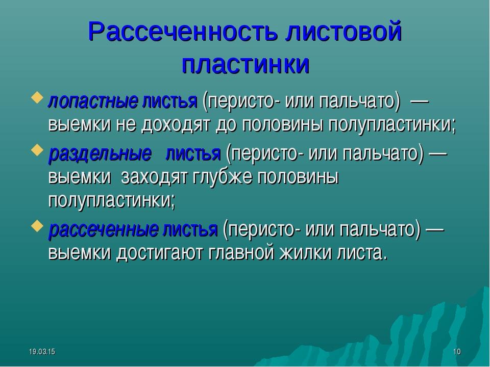 * * Рассеченность листовой пластинки лопастные листья (перисто- или пальчато)...
