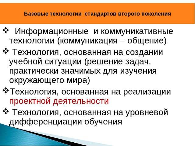 Базовые технологии стандартов второго поколения Информационные и коммуникати...