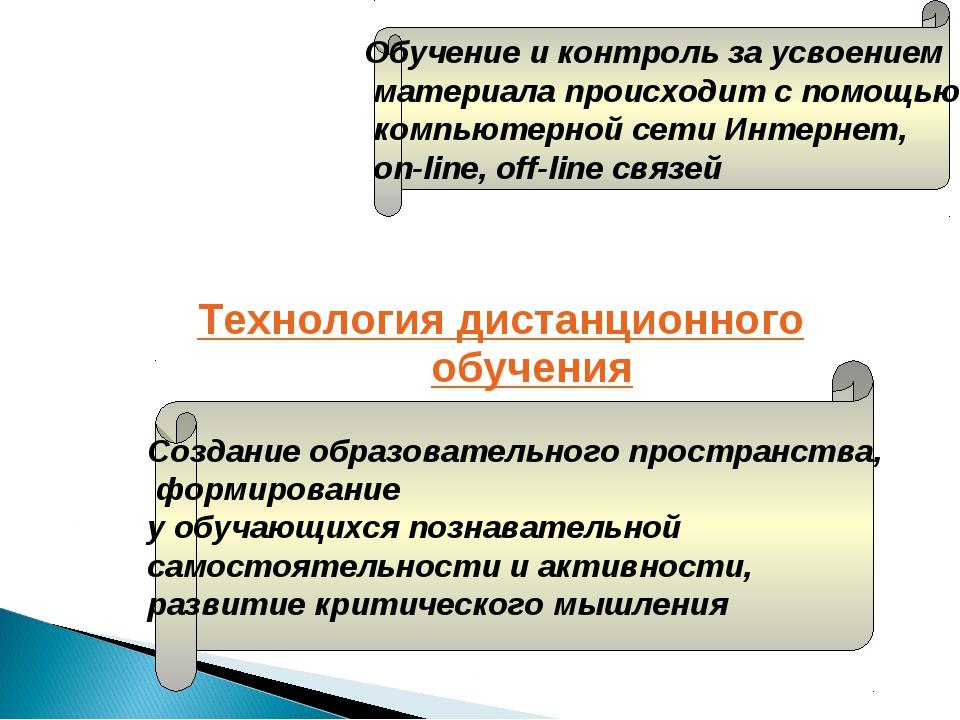 Технология дистанционного обучения Обучение и контроль за усвоением материала...