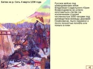 Битва на р. Сить 4 марта 1238 года Русское войско под командованием князя Вла
