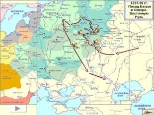 1237-38 гг. Поход Батыя в Северо-Восточную Русь Далее