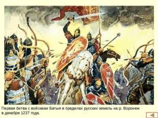 Первая битва с войсками Батыя в пределах русских земель на р. Воронеж в декаб