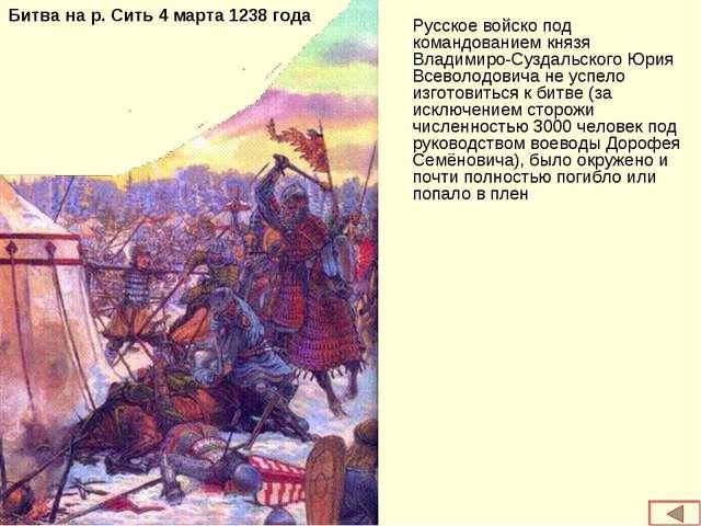 Битва на р. Сить 4 марта 1238 года Русское войско под командованием князя Вла...