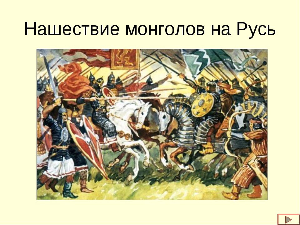 Нашествие монголов на Русь