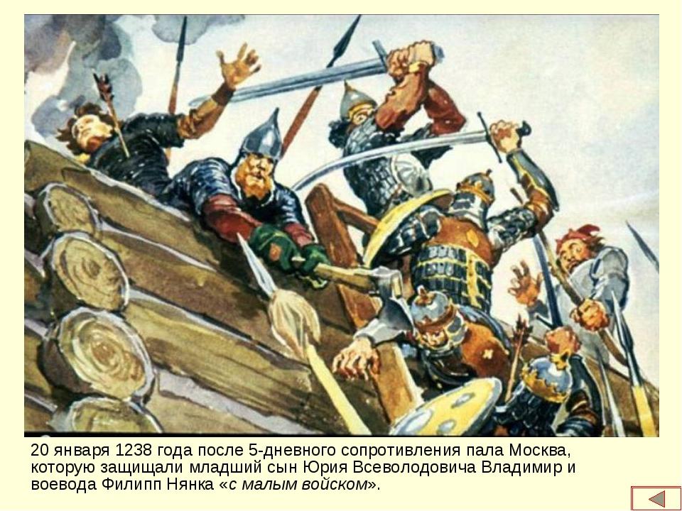 20 января 1238 года после 5-дневного сопротивления пала Москва, которую защищ...