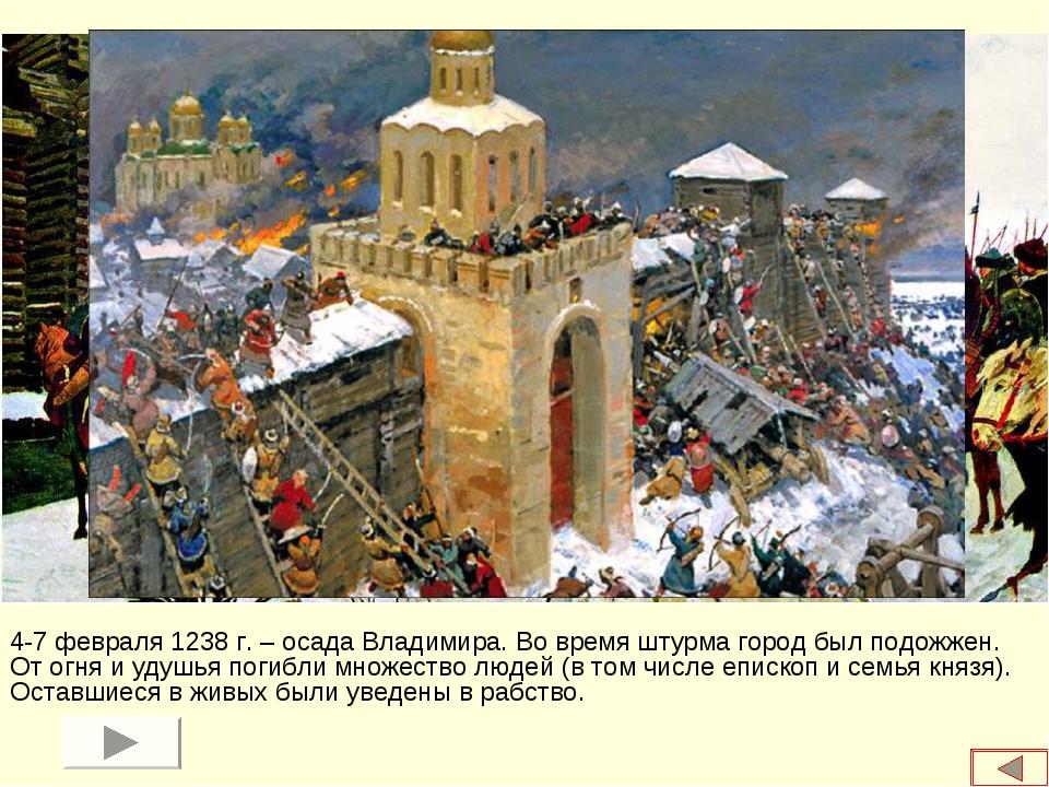 4-7 февраля 1238 г. – осада Владимира. Во время штурма город был подожжен. От...