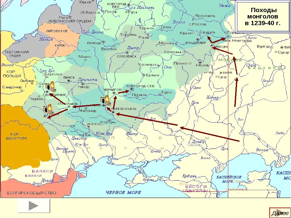 Походы монголов в 1239-40 г. Далее