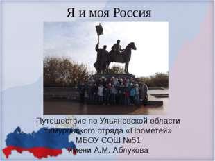 Я и моя Россия Путешествие по Ульяновской области тимуровского отряда «Промет