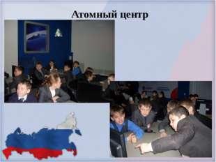 Атомный центр
