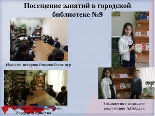 Посещение занятий в городской библиотеке №9 Знакомство с жизнью и творчеством