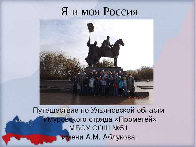 Я и моя Россия Путешествие по Ульяновской области тимуровского отряда «Промет...