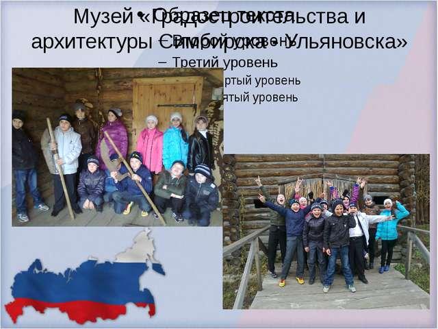Музей «Градостроительства и архитектуры Симбирска - Ульяновска»