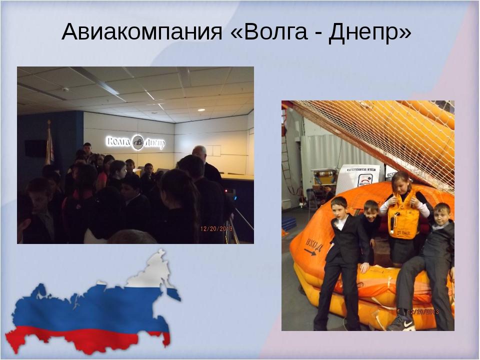Авиакомпания «Волга - Днепр»