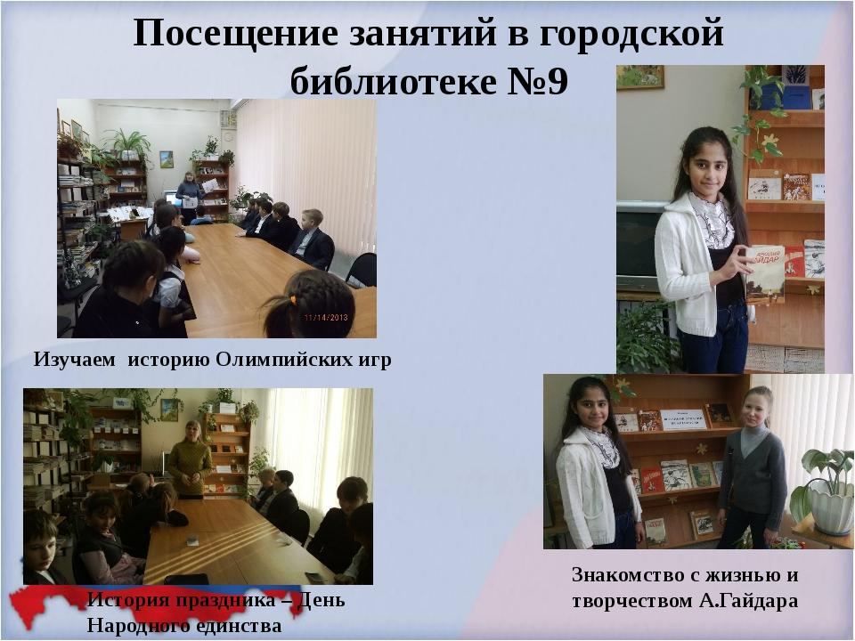 Посещение занятий в городской библиотеке №9 Знакомство с жизнью и творчеством...