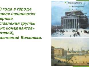 С 1750 года в городе Ярославле начинаются регулярные представления труппы «ох