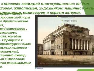 Волков отличался завидной многогранностью: он был архитектором, живописцем, х