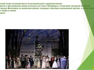 В 18 веке русский театр не разделялся на музыкальный и драматический. В 1751