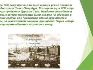 В январе 1752 года был издан высочайший указ о перевозе труппы Волкова в Сан