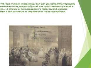 30 августа 1756 года от имени императрицы был дан указ правительствующему Се