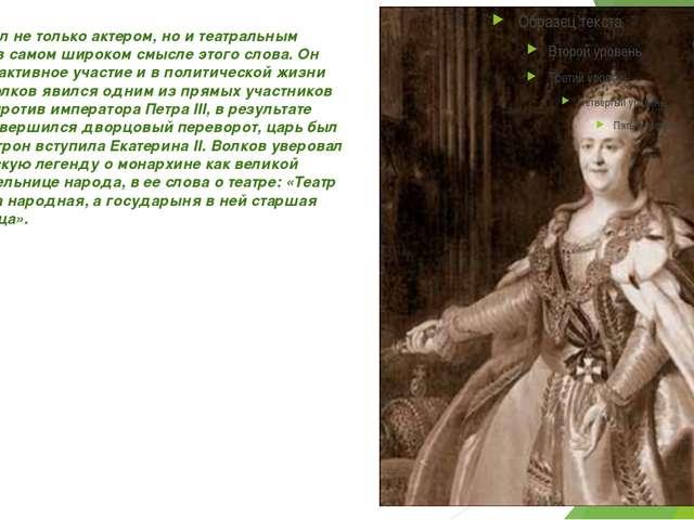 Волков был не только актером, но и театральным деятелем в самом широком смысл...