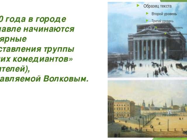 С 1750 года в городе Ярославле начинаются регулярные представления труппы «ох...