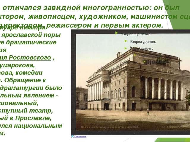 Волков отличался завидной многогранностью: он был архитектором, живописцем, х...