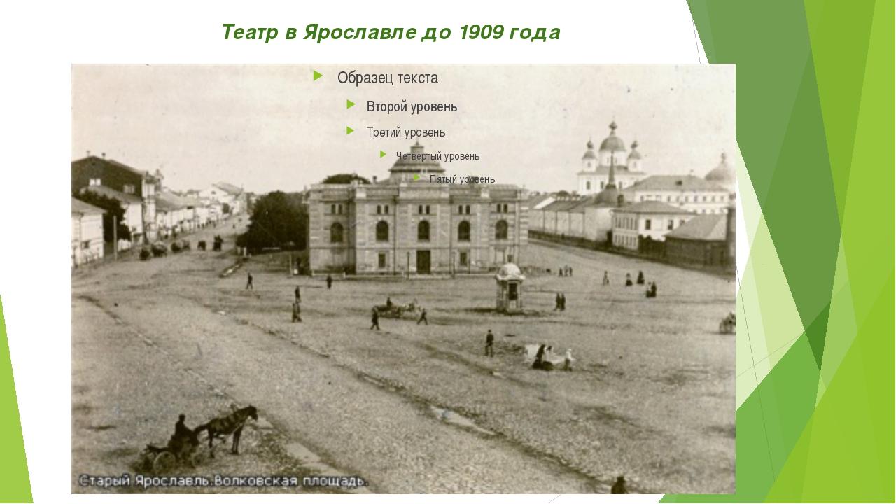 Театр в Ярославле до 1909 года