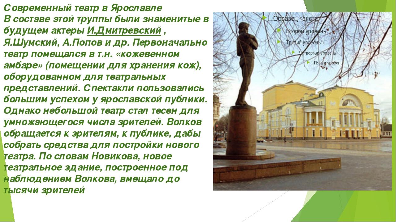 Современный театр в Ярославле В составе этой труппы были знаменитые в будущем...