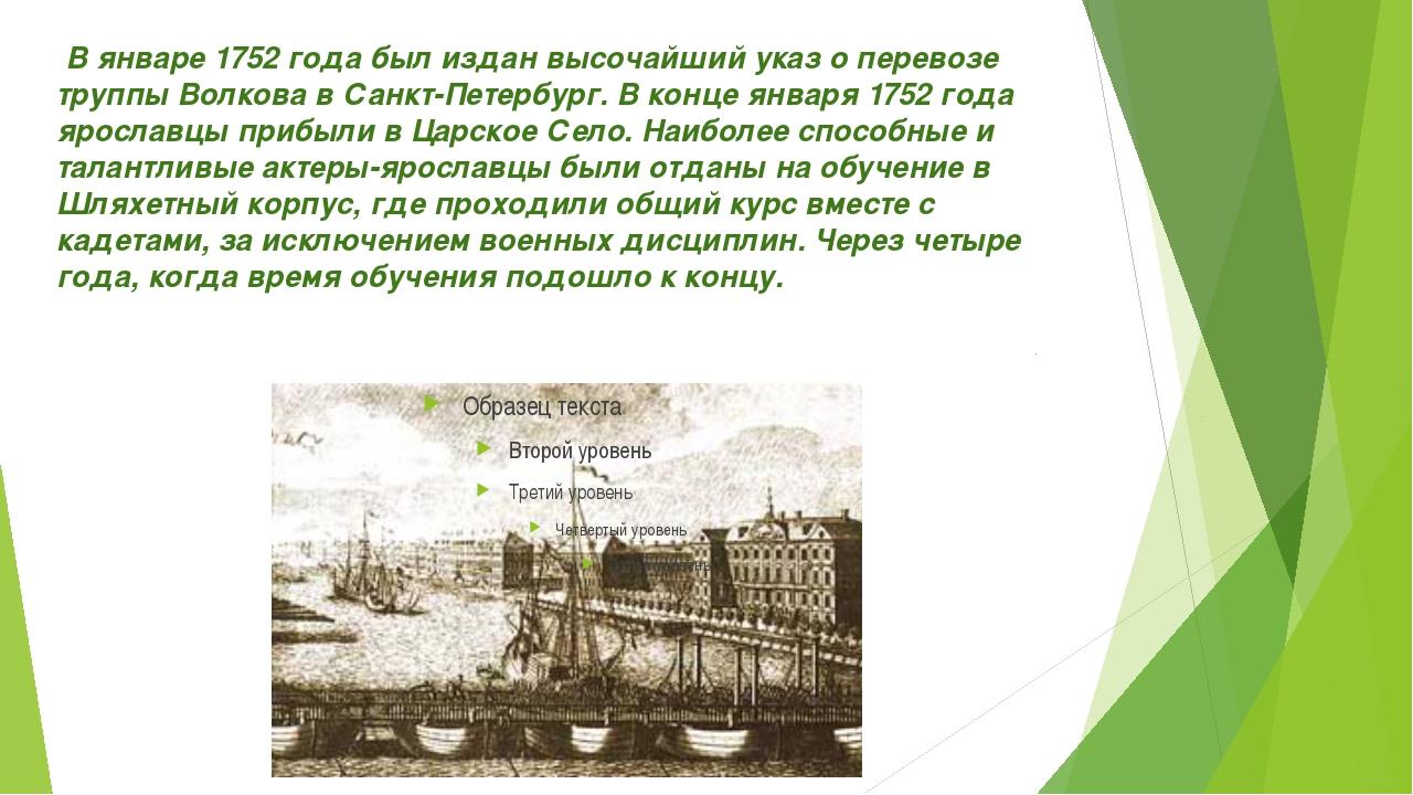 В январе 1752 года был издан высочайший указ о перевозе труппы Волкова в Сан...