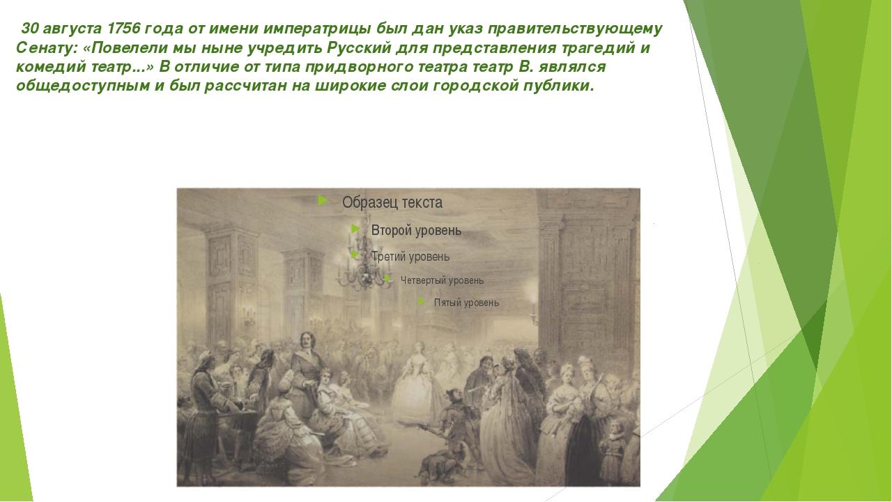 30 августа 1756 года от имени императрицы был дан указ правительствующему Се...